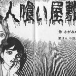 さがみゆき 漫画家アシスタント物語番外編1