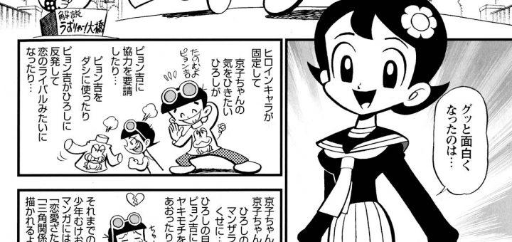 001 うおりゃー大橋 レトロマガジン