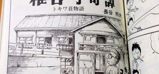 椎名町奇譚